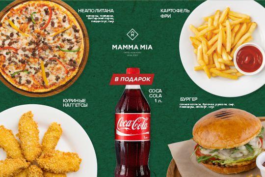 Сет Pizza & Burger