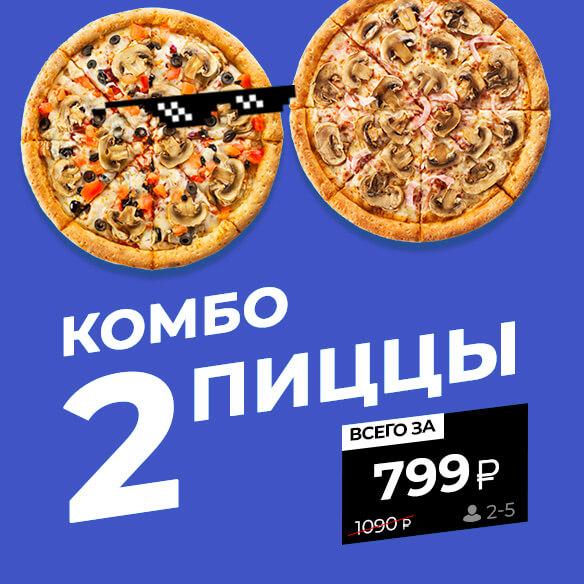 2 средние пиццы