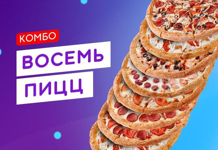 Комбо 8 ПИЦЦ